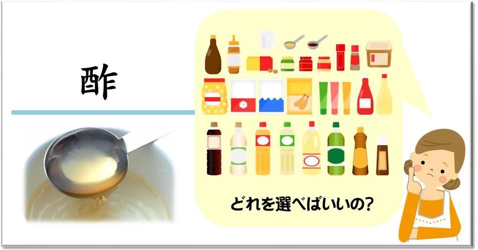 お酢の選び方