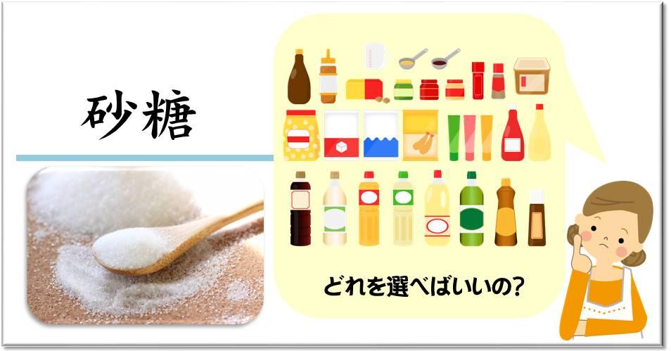 砂糖の見分け方