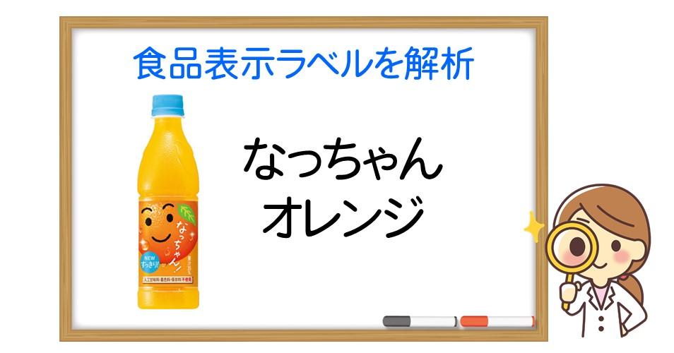 なっちゃんオレンジの表示ラベルを解読