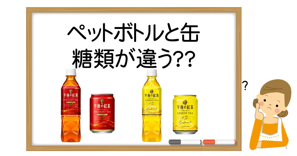 ペットボトルと缶で原材料が違う?
