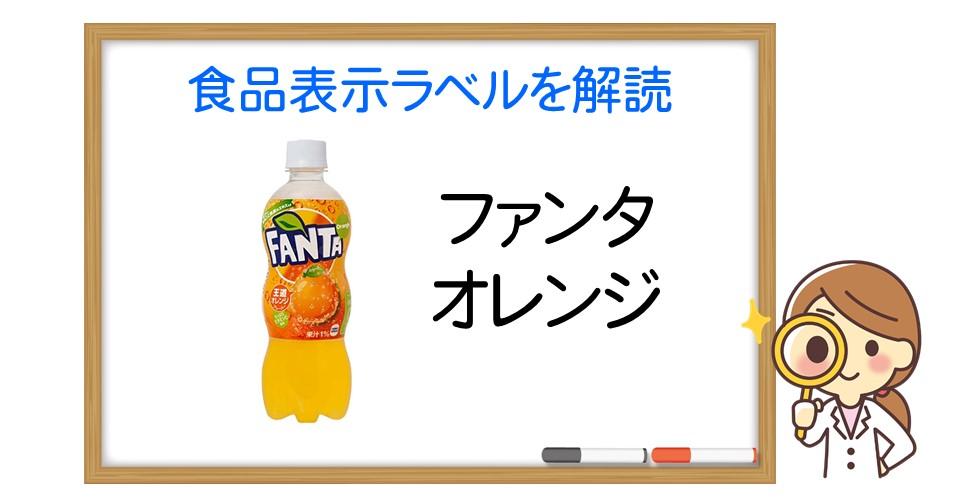 ファンタオレンジのラベルを解読