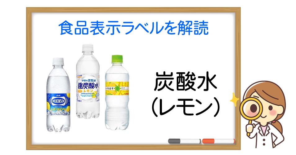レモン炭酸水の表示ラベルを解読