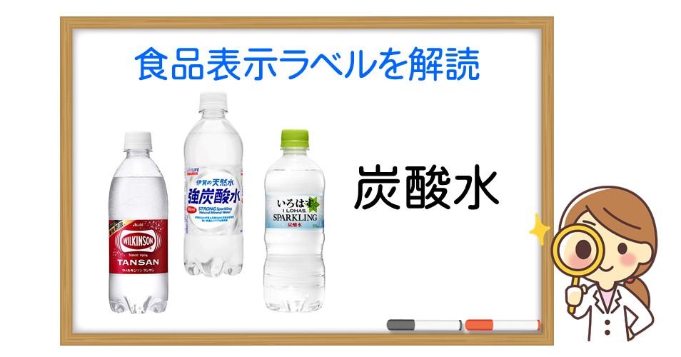 炭酸水の表示ラベルを解読